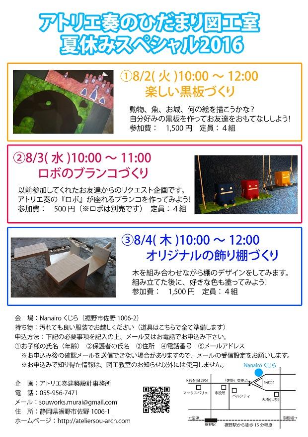 夏休み2016 ひだまり図工室-2
