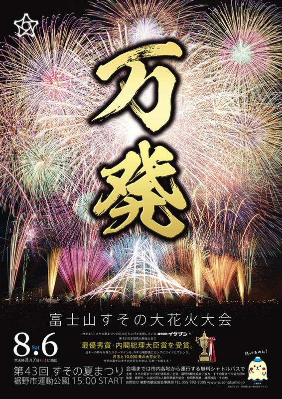 susonohanabi2016