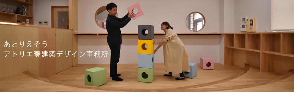 Atelier Sou  | アトリエ奏 建築デザイン事務所